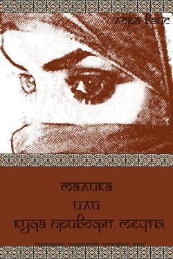 Читать книгу Малика или куда приводят мечты (СИ)