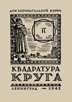 Квадратура круга - Перельман Яков Исидорович