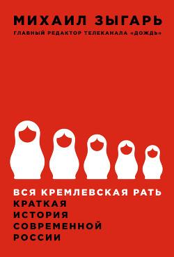Вся кремлевская рать. Краткая история современной России - Зыгарь Михаил Викторович