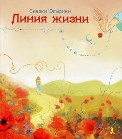Линия жизни - Семина Ирина Константиновна