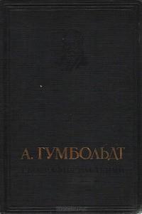 Читать книгу География растений