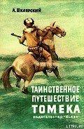 Таинственное путешествие Томека - Шклярский Альфред Alfred Szklarski