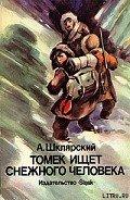 Томек ищет Снежного Человека - Шклярский Альфред Alfred Szklarski