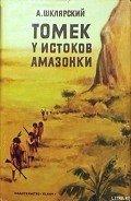 Томек у истоков Амазонки - Шклярский Альфред Alfred Szklarski