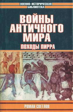 Войны античного мира: Походы Пирра - Светлов Роман