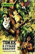 Томек в стране кенгуру - Шклярский Альфред Alfred Szklarski