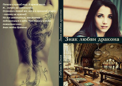 Сокровище черных драконов (СИ) - Глебова Юлия