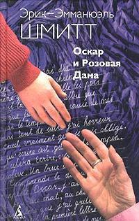Оскар и Розовая дама - Шмитт Эрик-Эмманюэль