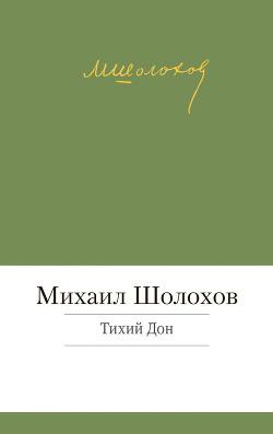 Тихий Дон - Шолохов Михаил Александрович