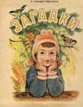 Загадки - Рождественская Александра Николаевна