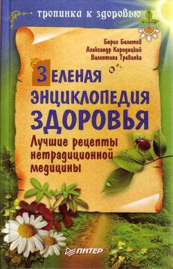 Зеленая энциклопедия здоровья. Лучшие рецепты нетрадиционной медицины - Травинка Валентина