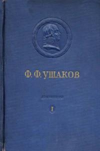 Адмирал Ушаков. Том 1, часть 1 - Коллектив авторов