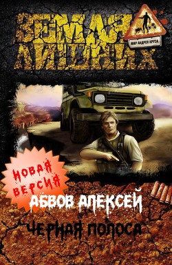 Чёрная полоса (СИ) - Абвов Алексей Сергеевич