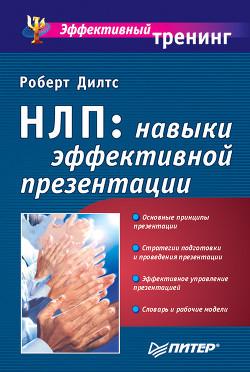 Фокусы языка. Изменение убеждений с помощью НЛП - Дилтс Роберт
