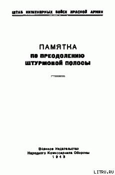 Памятка по преодолению штурмовой полосы - Штаб инженерных войск Красной Армии