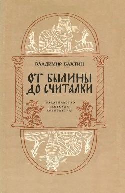 От былины до считалки - Бахтин Владимир