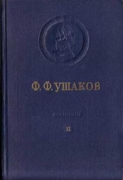Адмирал Ушаков. Том 2, часть 1 - Коллектив авторов