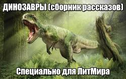 Динозавры (ЛП) - Олдисс Брайан Уилсон