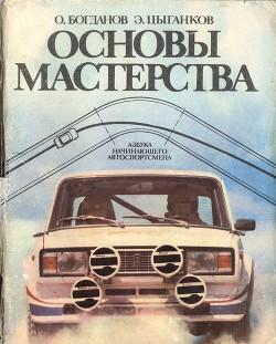 Основы мастерства - Цыганков Эрнест Сергеевич