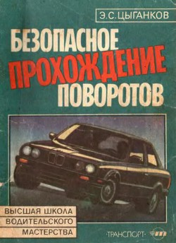 Безопасное прохождение поворотов - Цыганков Эрнест Сергеевич