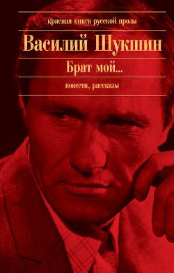 Алеша Бесконвойный - Шукшин Василий Макарович