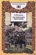 До третьих петухов - Шукшин Василий Макарович