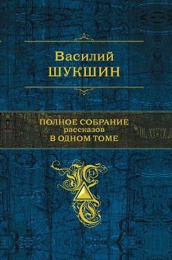 Думы - Шукшин Василий Макарович