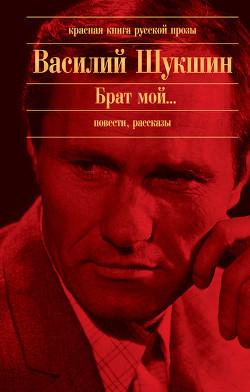 Два письма - Шукшин Василий Макарович