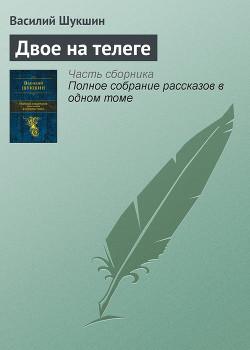 Двое на телеге - Шукшин Василий Макарович