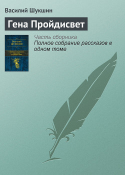 Гена Пройдисвет - Шукшин Василий Макарович