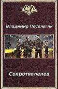 Сопротивленец (СИ) - Поселягин Владимир Геннадьевич
