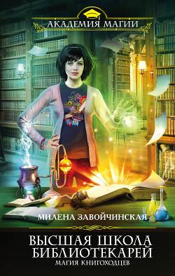 ВЫСШАЯ ШКОЛА БИБЛИОТЕКАРЕЙ-3 - Завойчинская Милена