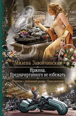 ИРЖИНА - 3 - Завойчинская Милена