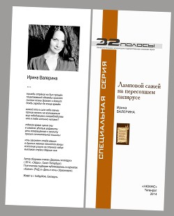 Ламповой сажей на пересохшем папирусе  - Валерина Ирина
