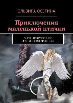 Приключения маленькой птички (СИ) - Осетина Эльвира