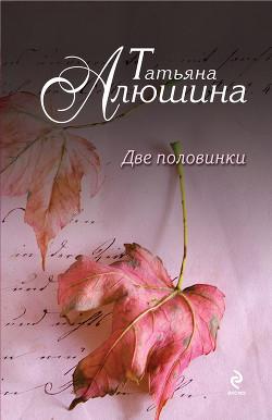 Две половинки (Просто о любви) - Алюшина Татьяна Александровна