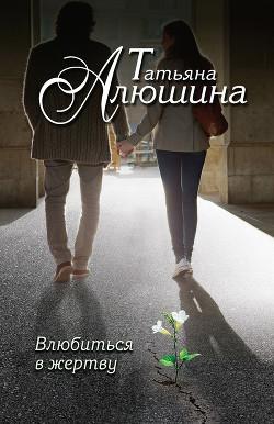 Влюбиться в жертву (Вирус ненависти, Измена в розовом свете) - Алюшина Татьяна Александровна