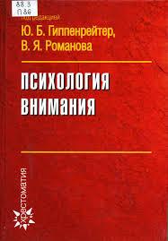 Психология внимания - Гиппенрейтер Юлия Борисовна