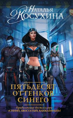 Пятьдесят оттенков синего - Косухина Наталья Викторовна
