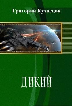 Дикий (СИ) - Кузнецов Григорий Михайлович