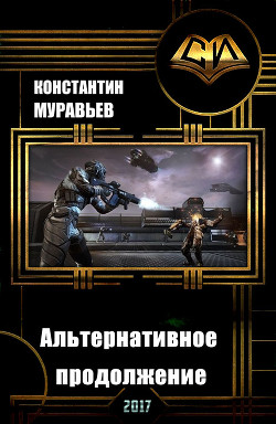 Альтернативное продолжение (СИ) - Муравьев Константин Николаевич