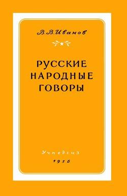 Русские народные говоры - Иванов Валерий Васильевич