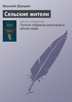 Сельские жители - Шукшин Василий Макарович