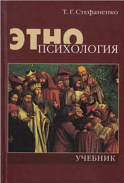 Этнопсихология - Стефаненко Татьяна Гавриловна
