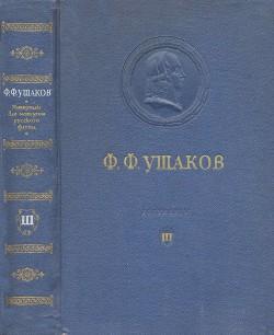 Адмирал Ушаков. Том 3 - Коллектив авторов
