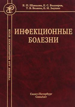 Инфекционные болезни - Шувалова Евгения Петровна