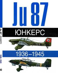 Юнкерс. Ju-87. 1936-1945 - Жуино Андре