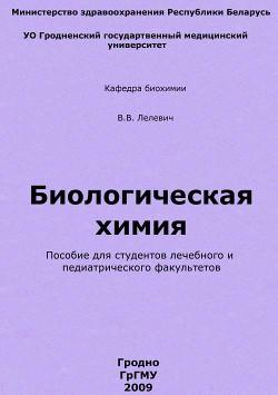 Биологическая химия - Лелевич Владимир Валерьянович