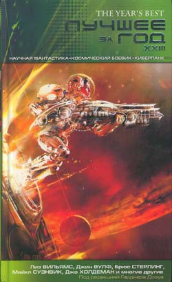 Лучшее за год XXIII: Научная фантастика, космический боевик, киберпанк - Макдональд Йен