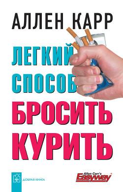 Легкий способ бросить курить специально для женщин - Карр Аллен